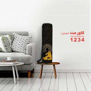 کاور مت یوگا مخمل کد 1234